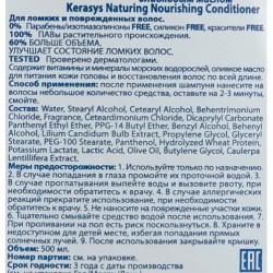 Кондиционер для волос Kerasys - питание с морскими водорослями (Ю.Корея) 500 мл